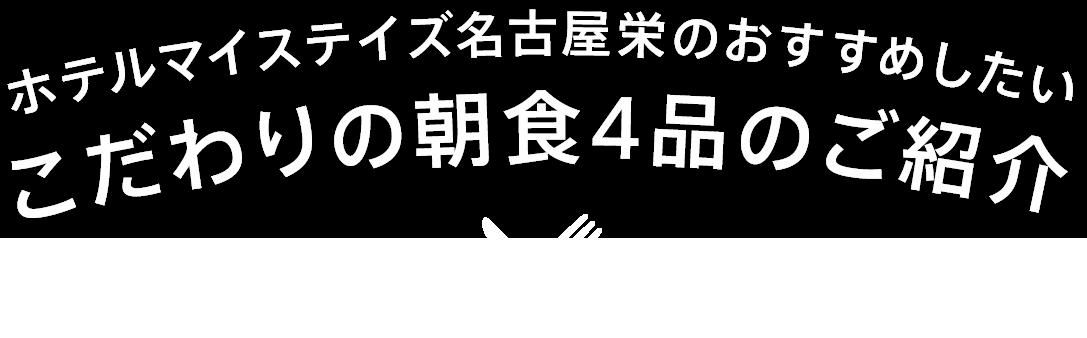 ホテルマイステイズ名古屋栄のおすすめしたいこだわりの朝食4品のご紹介